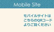 モバイルサイトはこちらのQRコードよりご覧ください